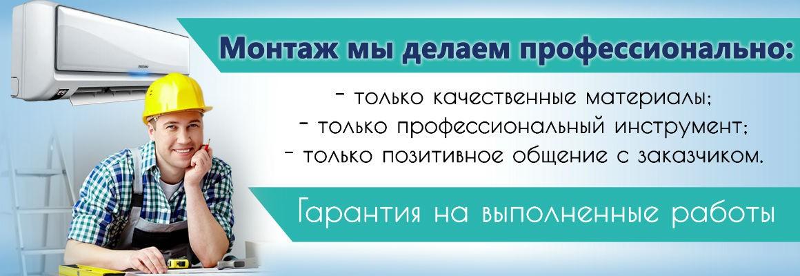 Установка кондиционеров в Севастополн