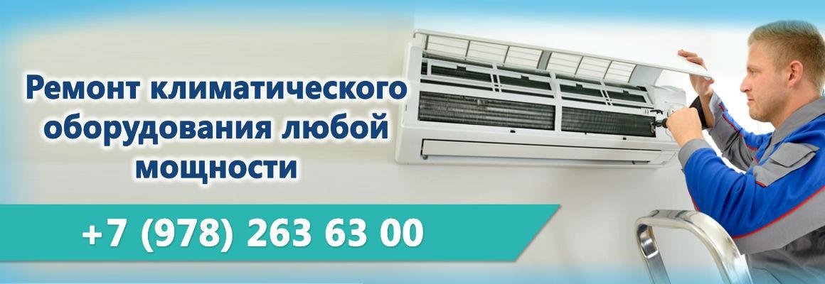 Ремонт кондиционеров в Севастополе